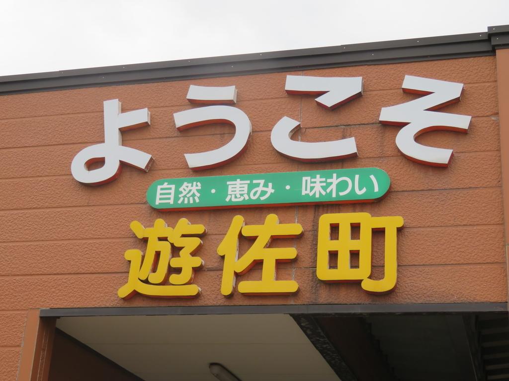 f:id:eiji-chan:20180907195445j:plain