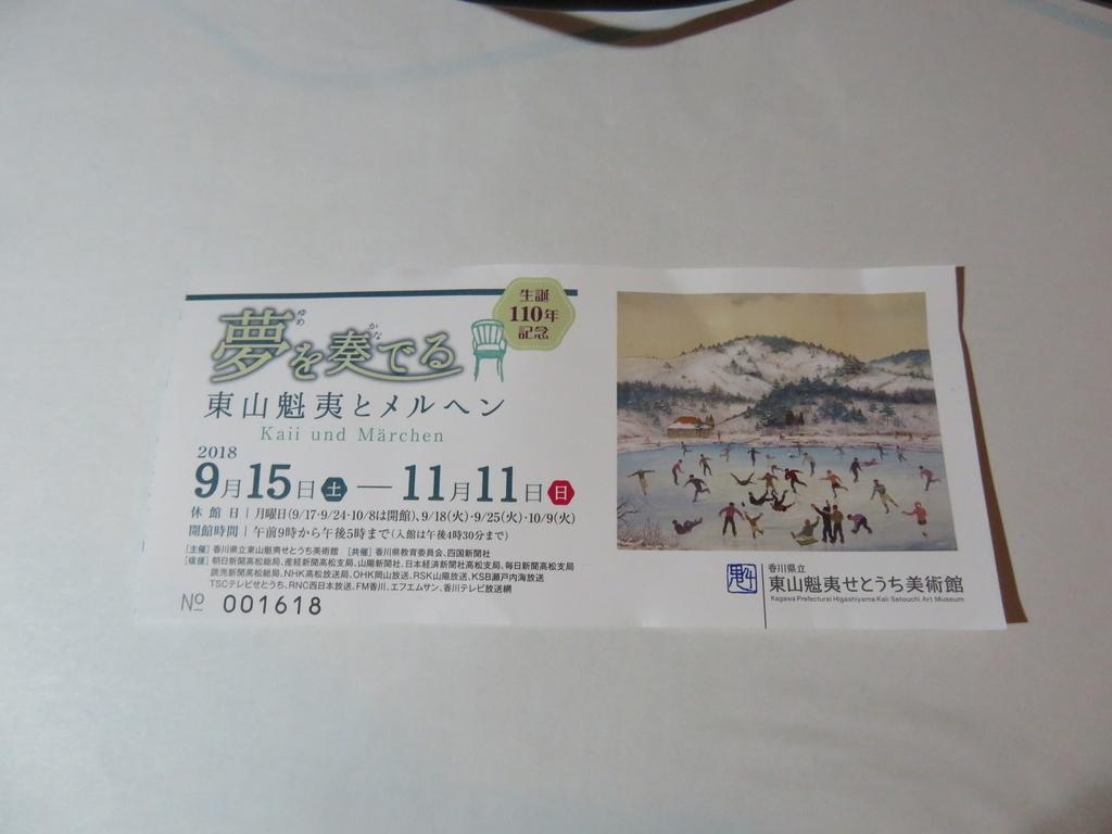 f:id:eiji-chan:20181101152640j:plain