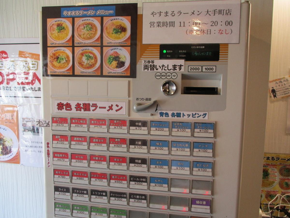 f:id:eiji-chan:20190414141229j:plain