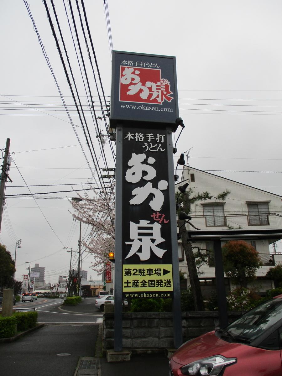 f:id:eiji-chan:20190414201340j:plain