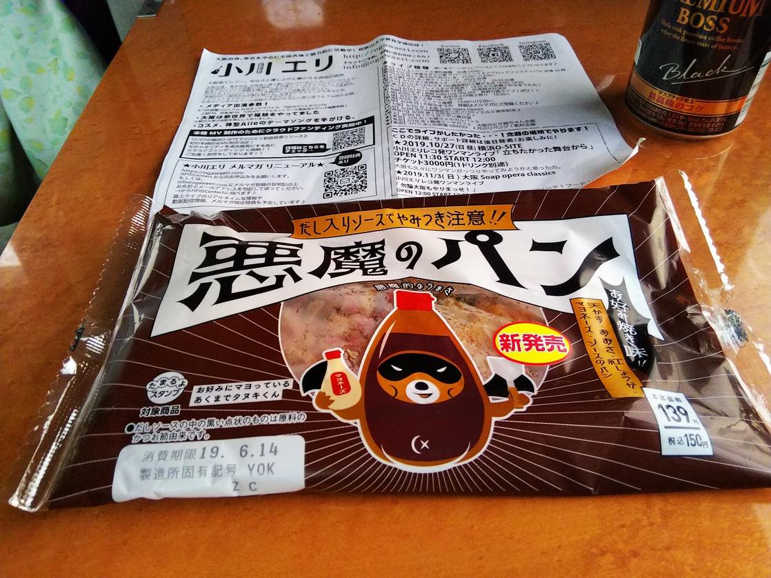 f:id:eiji-chan:20190613223859j:plain