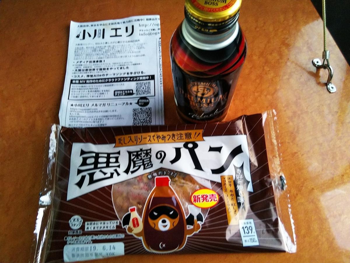 f:id:eiji-chan:20190613224028j:plain