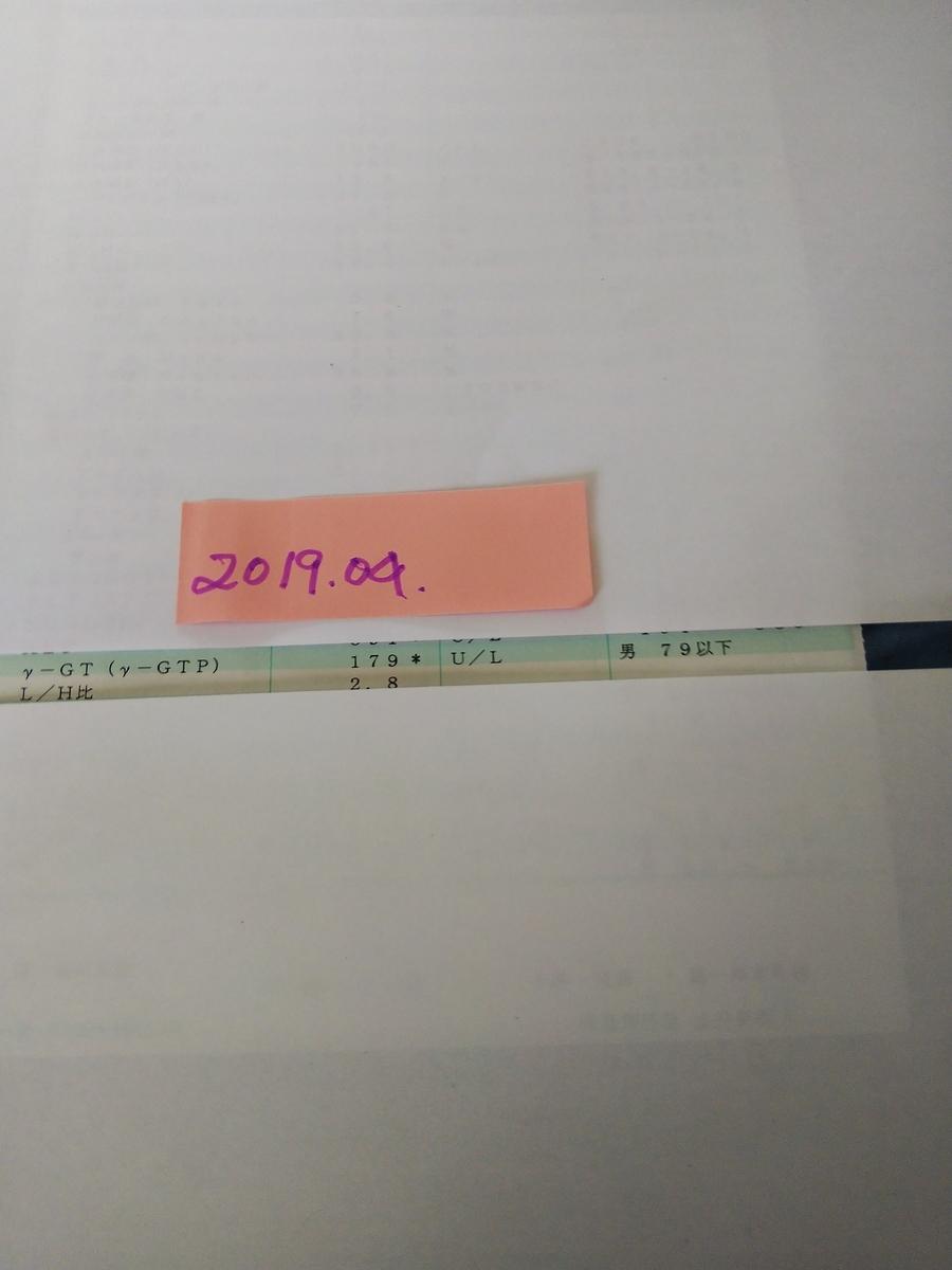 f:id:eiji-chan:20190714112648j:plain