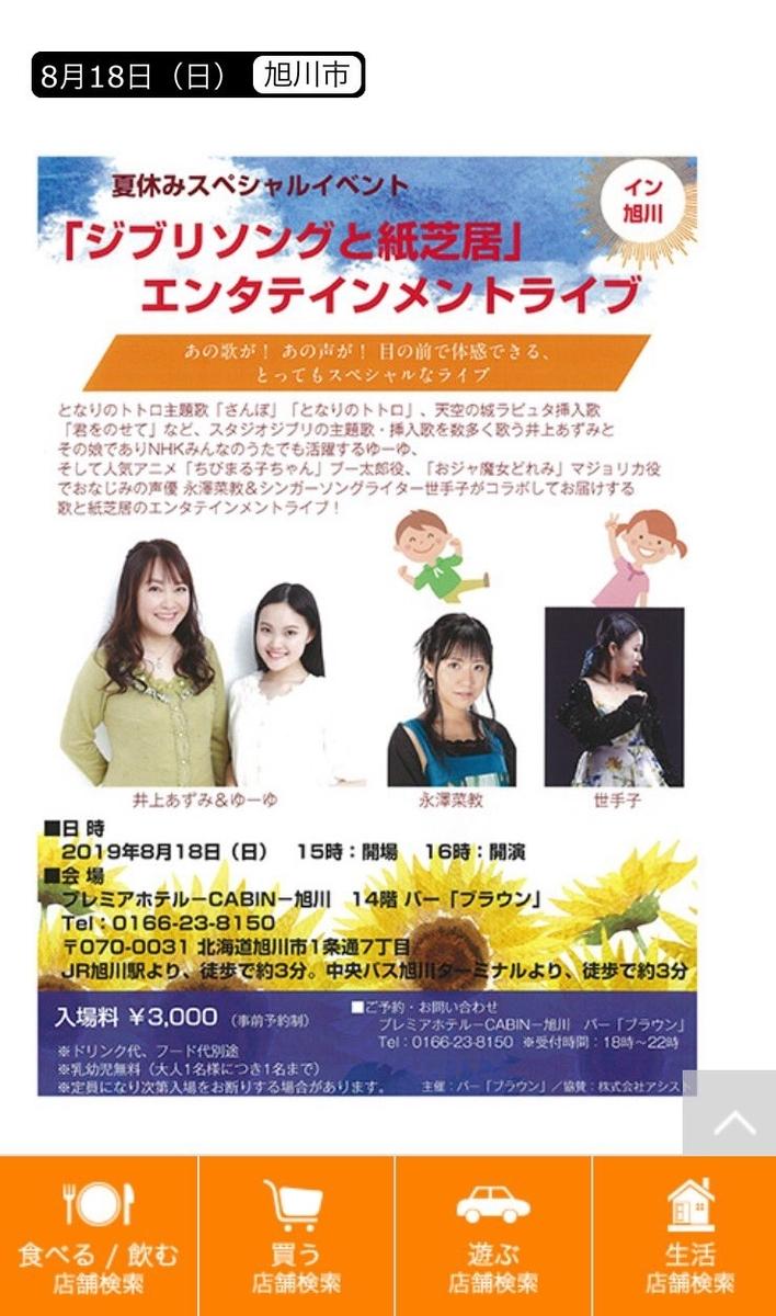 f:id:eiji-chan:20190801235317j:plain