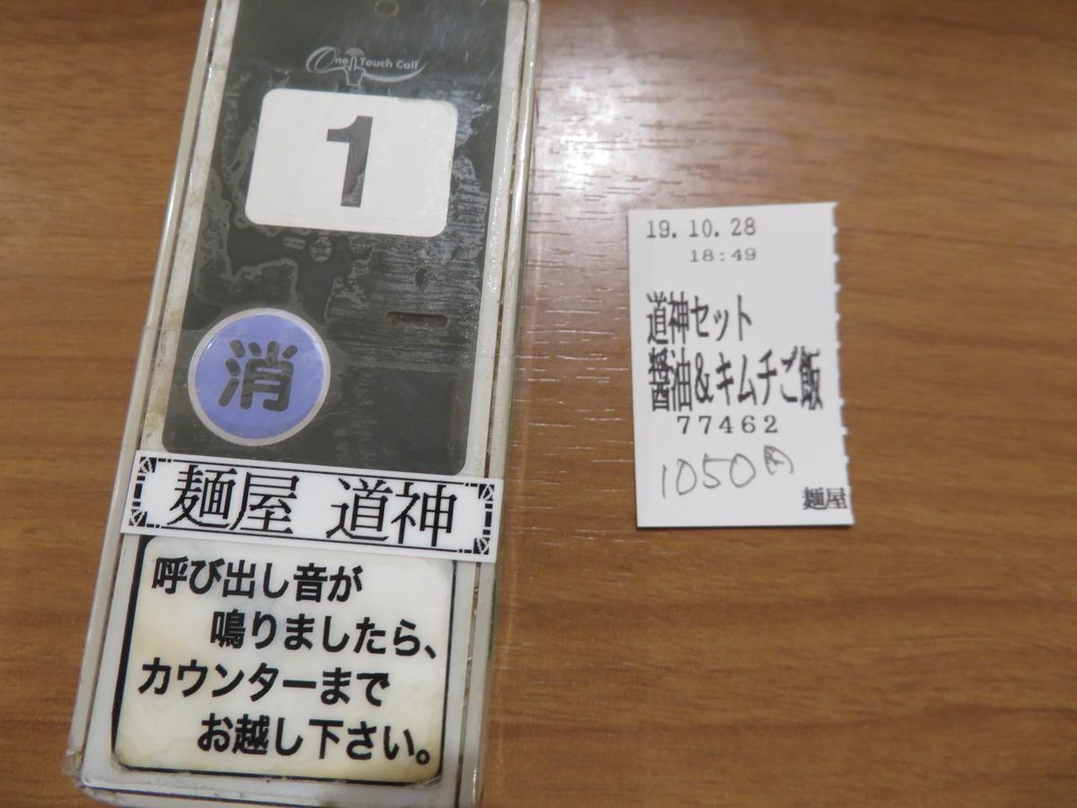 f:id:eiji-chan:20191101122017j:plain