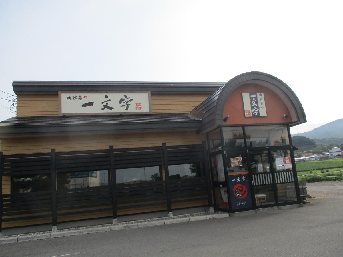 f:id:eiji-chan:20200612161712j:plain