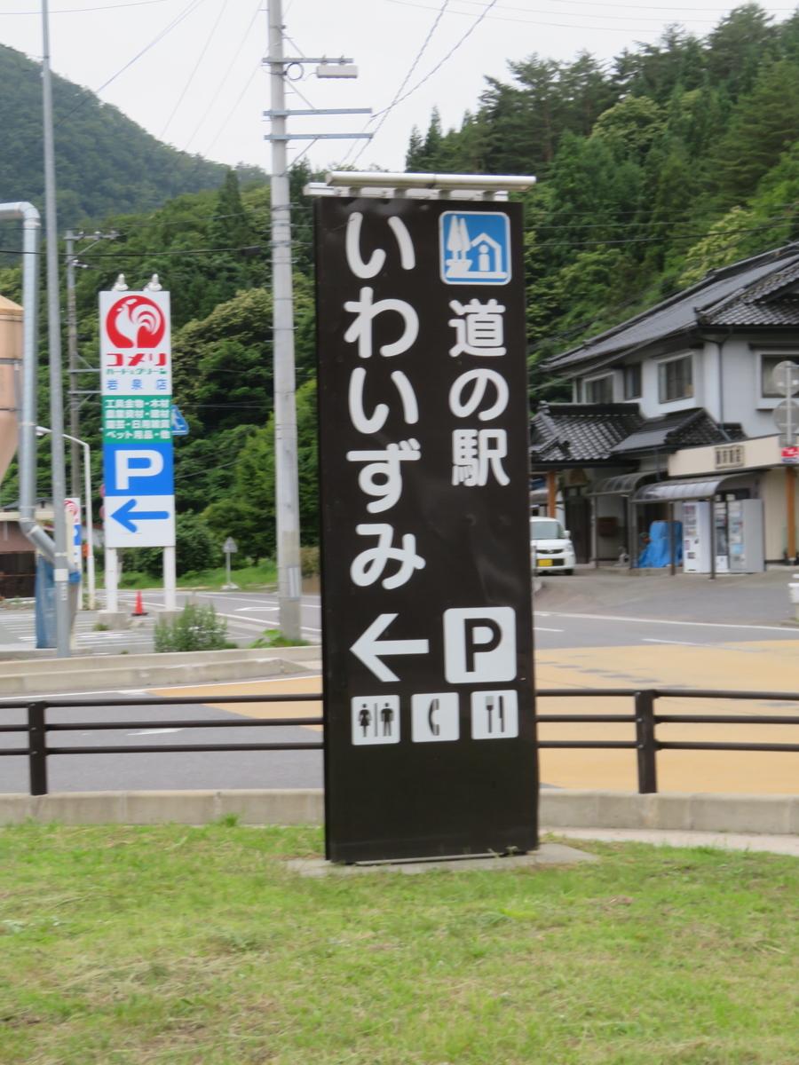 f:id:eiji-chan:20200701195752j:plain