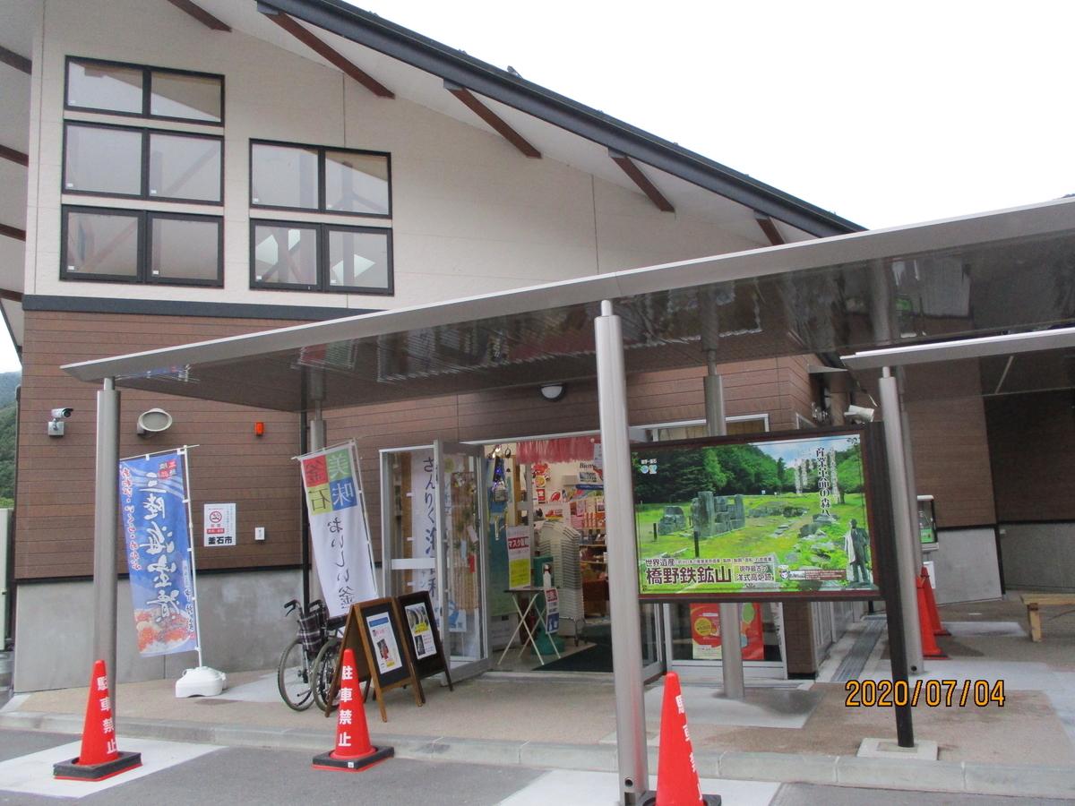 f:id:eiji-chan:20200707125416j:plain