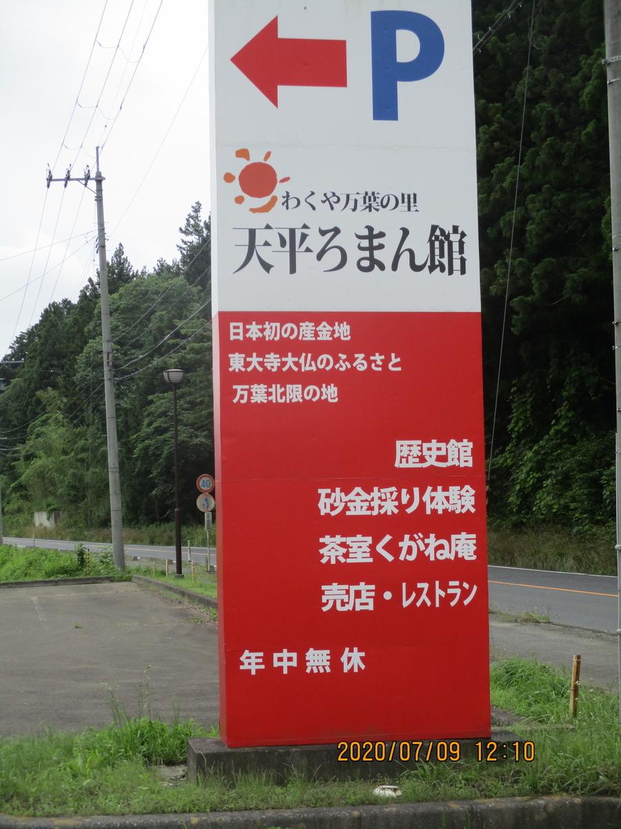f:id:eiji-chan:20200712193317j:plain