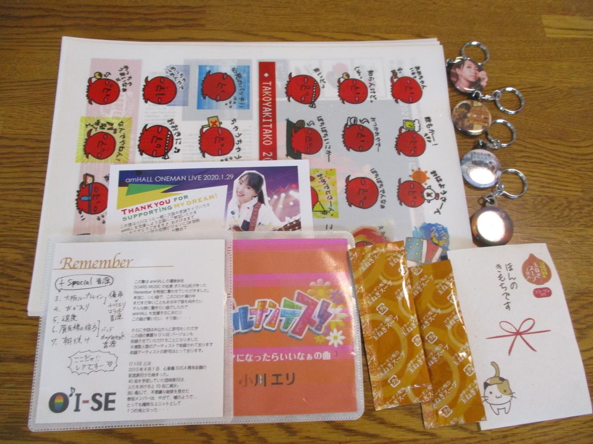 f:id:eiji-chan:20200720134455j:plain
