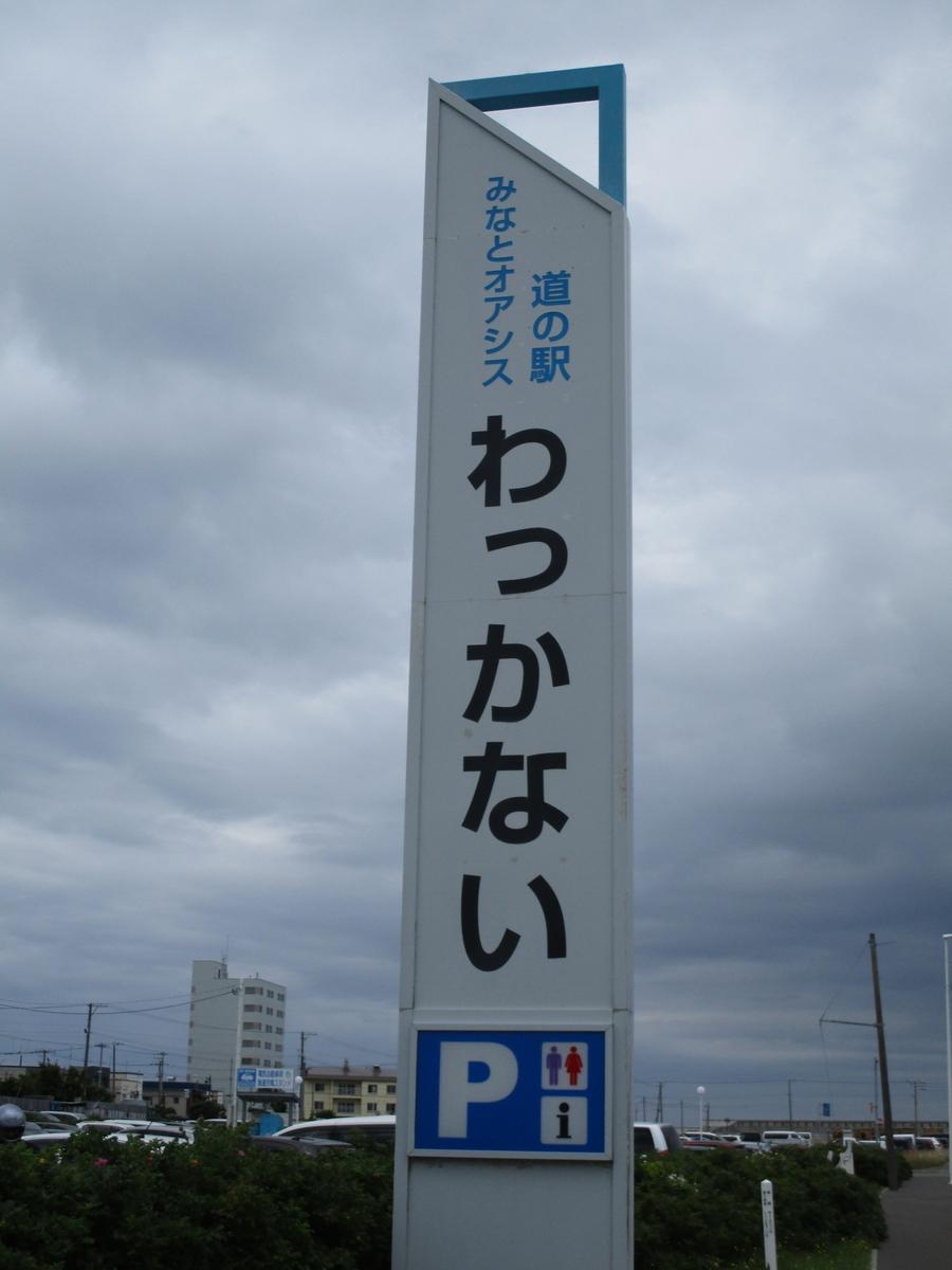 f:id:eiji-chan:20200809101904j:plain