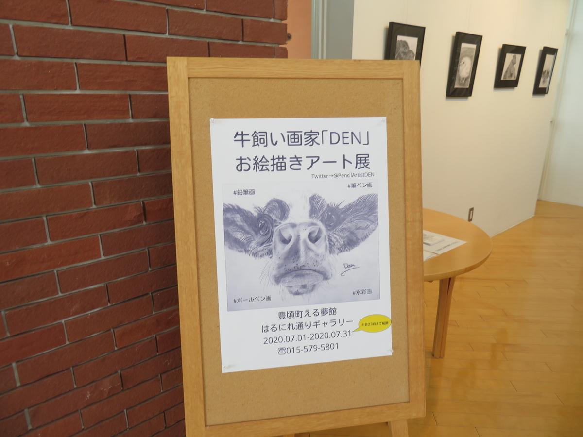 f:id:eiji-chan:20200815171223j:plain