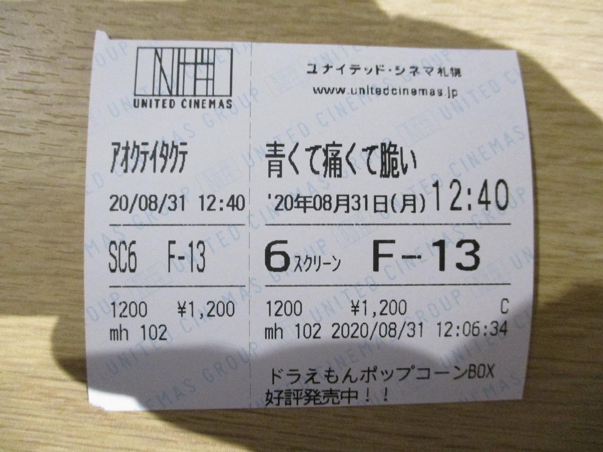 f:id:eiji-chan:20200901133549j:plain