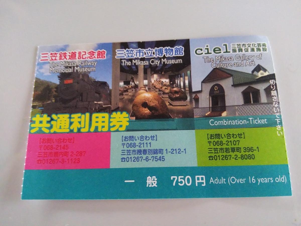f:id:eiji-chan:20200911151708j:plain