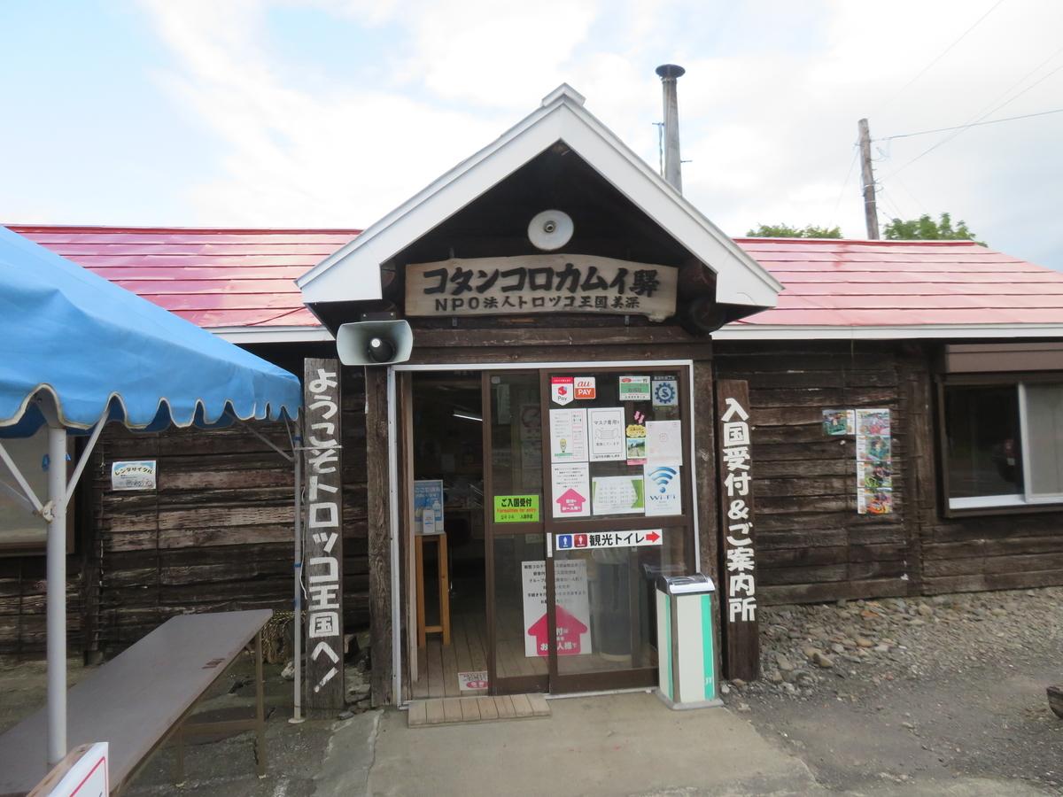 f:id:eiji-chan:20200916164728j:plain