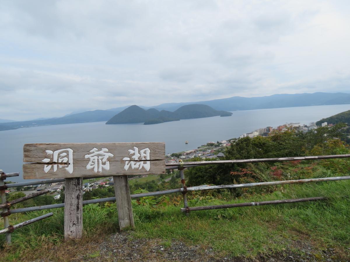f:id:eiji-chan:20200925153345j:plain