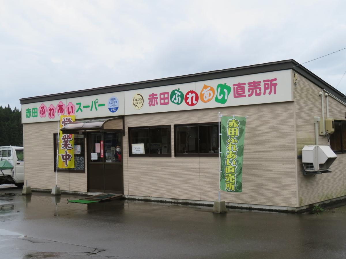 f:id:eiji-chan:20201005193049j:plain