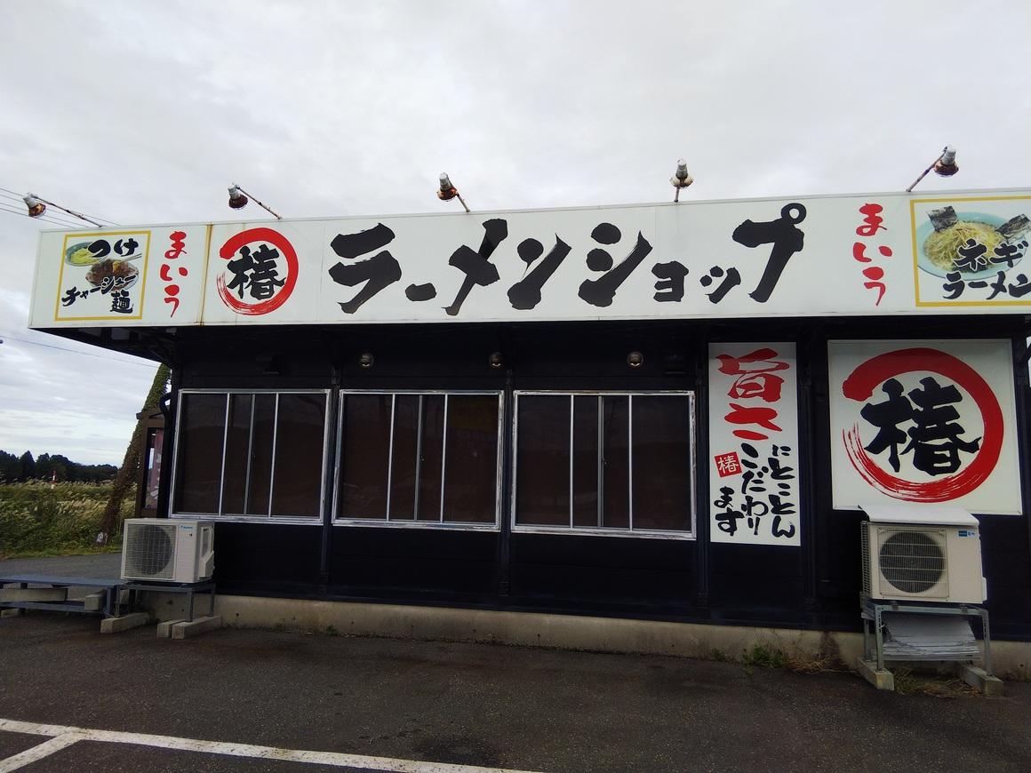 f:id:eiji-chan:20201010204934j:plain