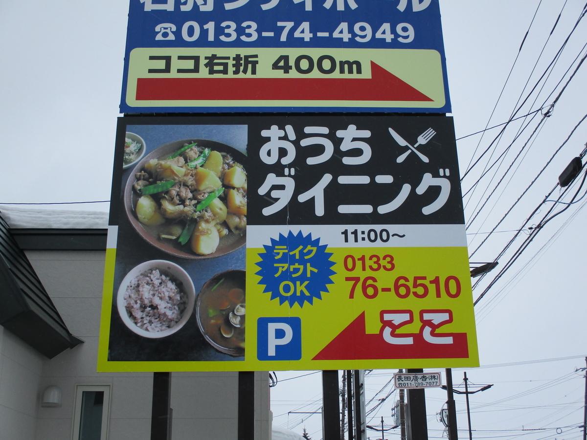 f:id:eiji-chan:20210217201308j:plain