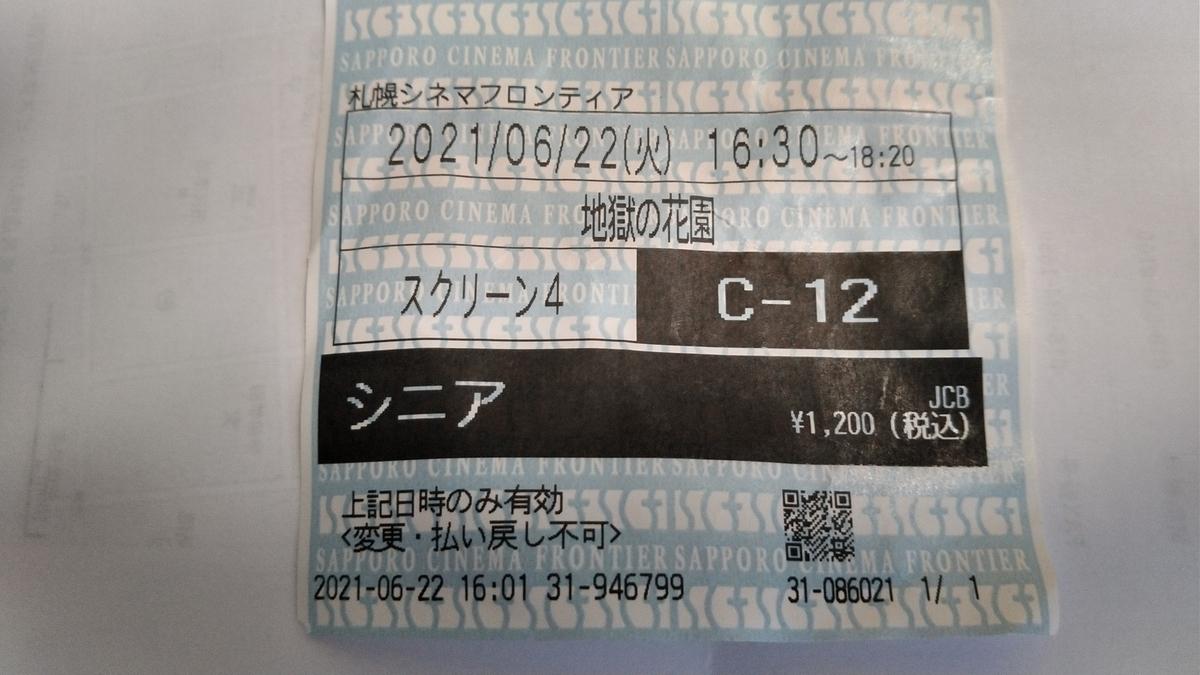 f:id:eiji-chan:20210623090600j:plain