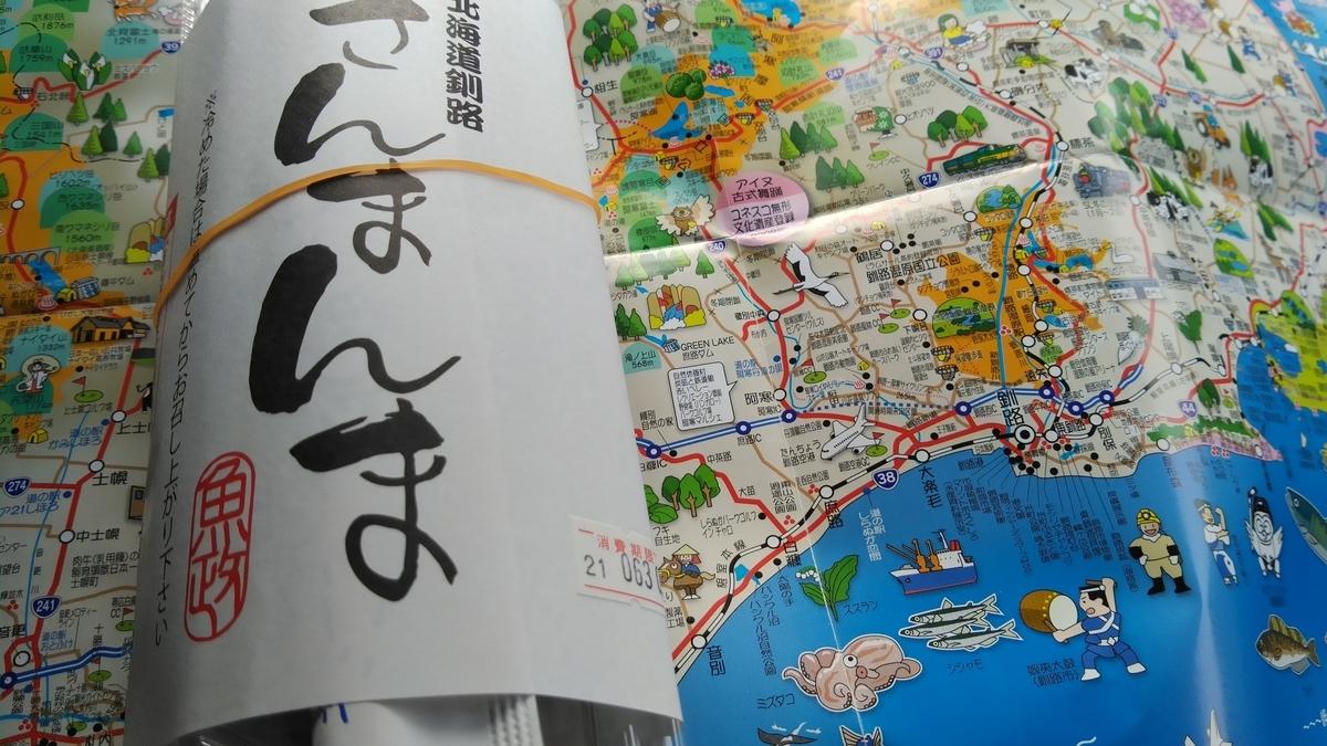 f:id:eiji-chan:20210630194706j:plain