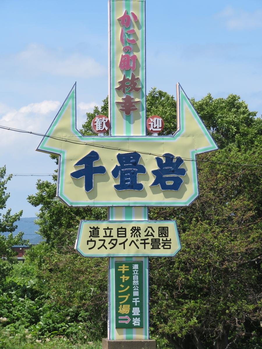 f:id:eiji-chan:20210715090306j:plain