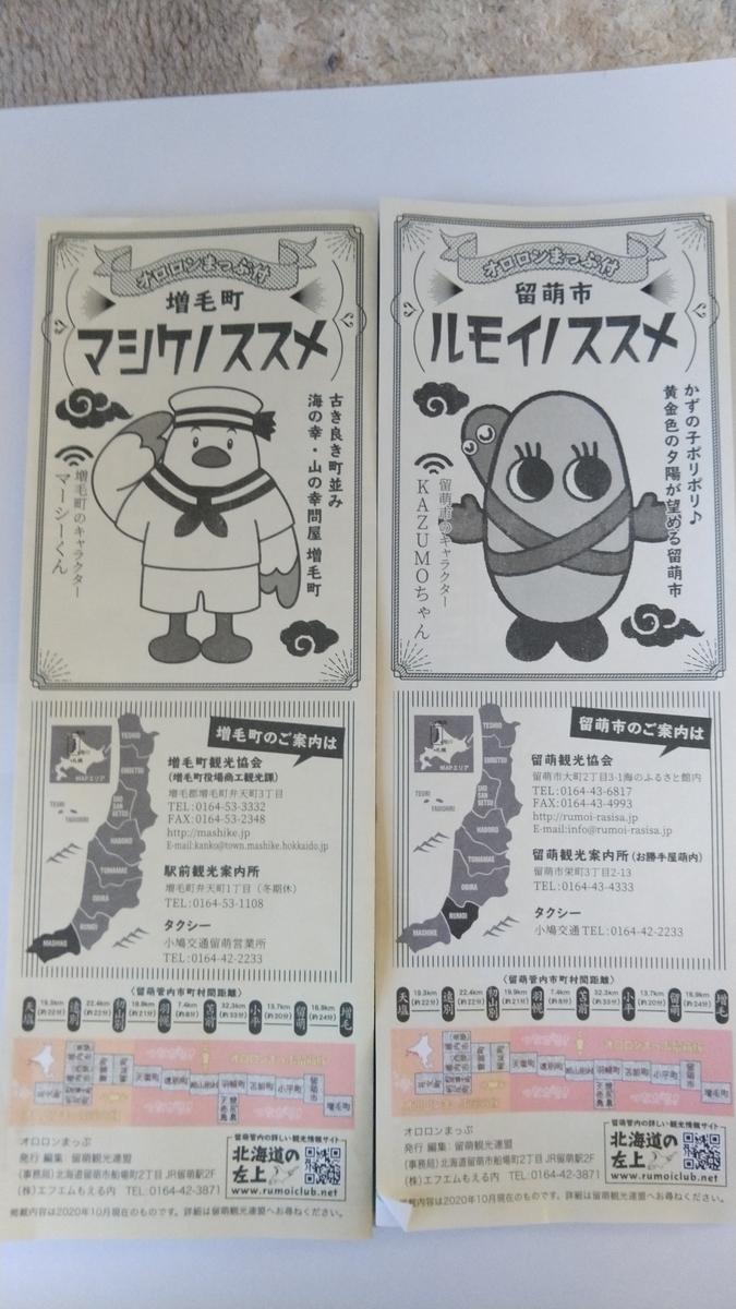 f:id:eiji-chan:20210720115532j:plain