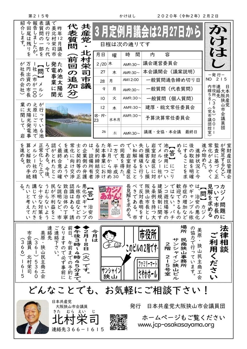 f:id:eiji-kitamura:20200205113808j:plain