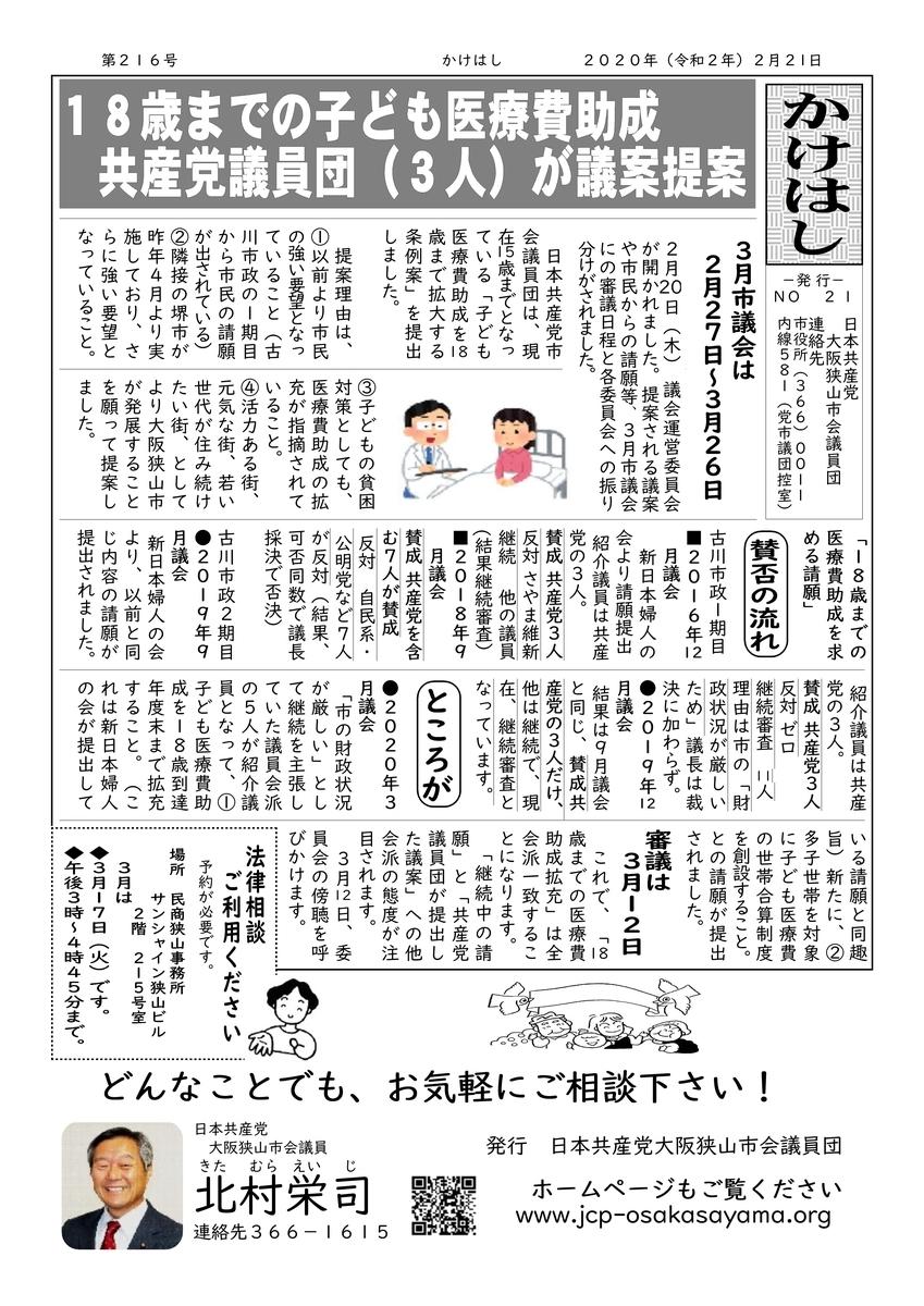 f:id:eiji-kitamura:20200222132109j:plain