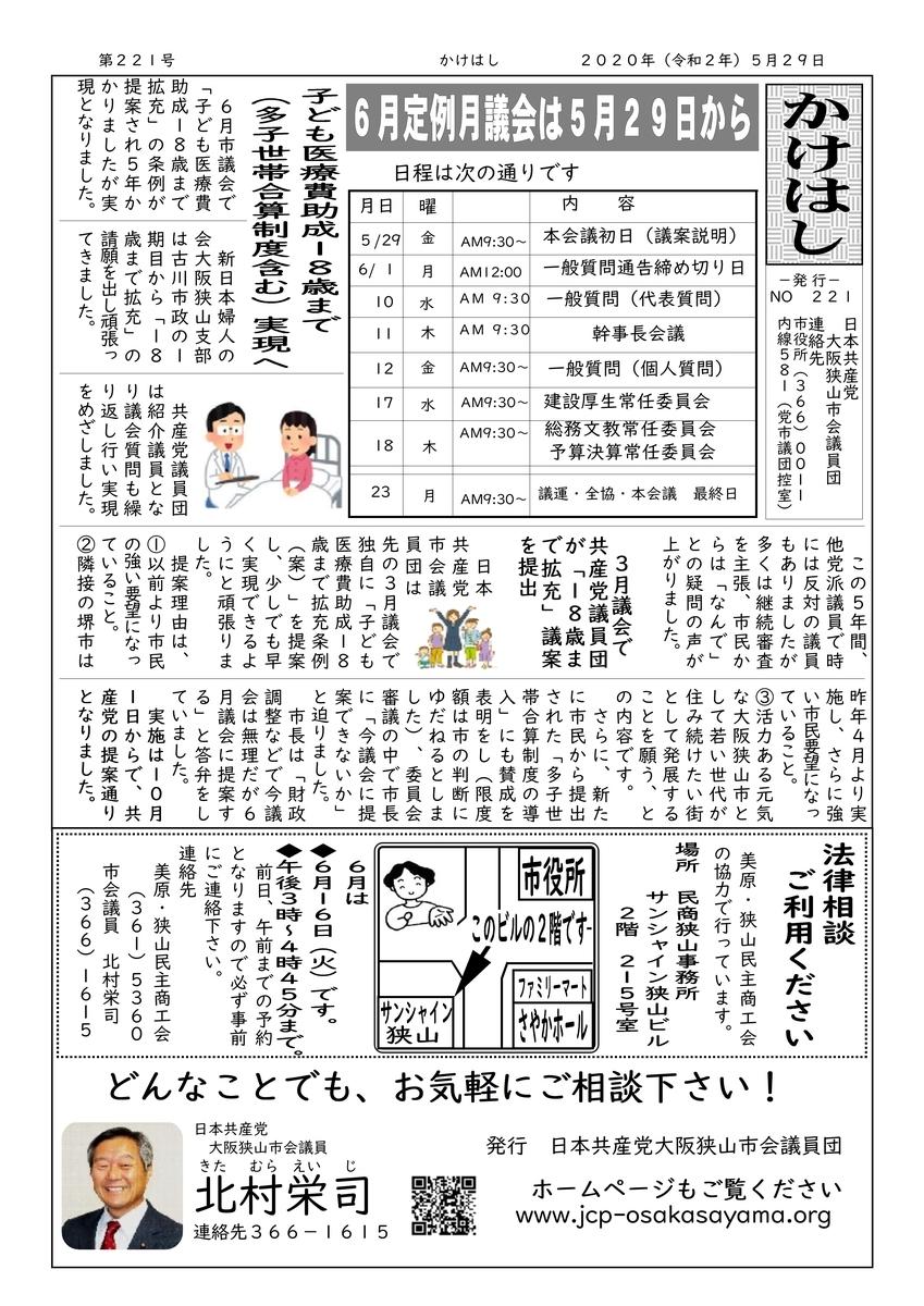 f:id:eiji-kitamura:20200620055854j:plain