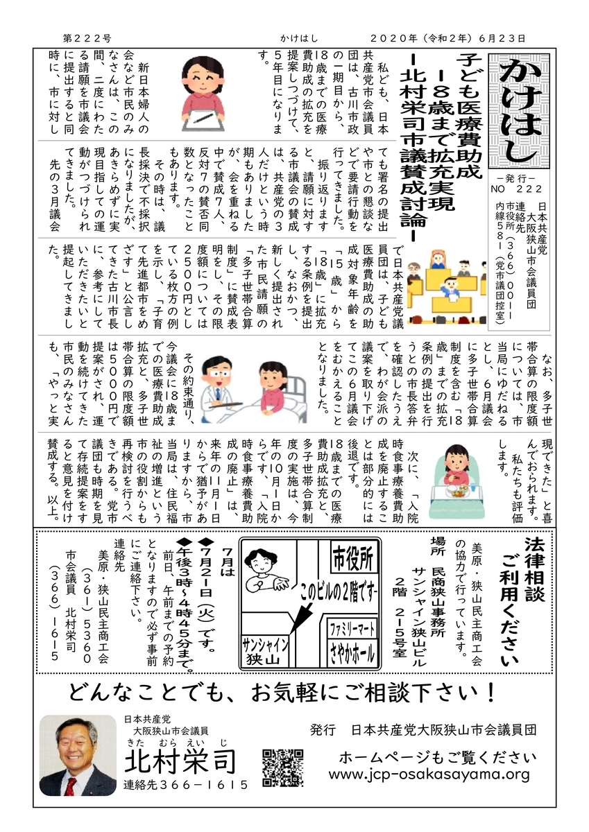 f:id:eiji-kitamura:20200623223937j:plain