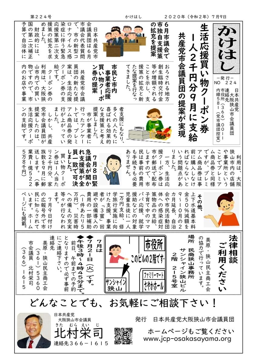 f:id:eiji-kitamura:20200711145314j:plain