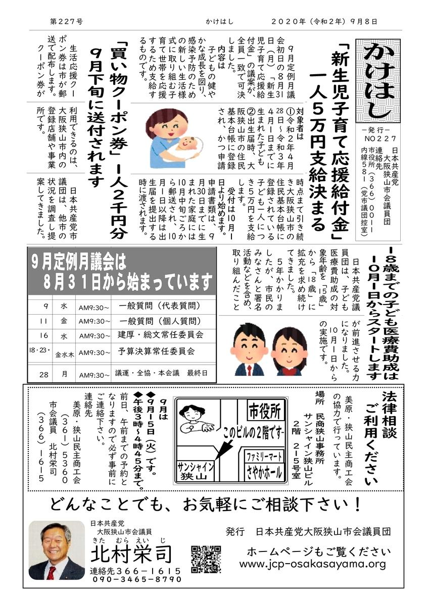 f:id:eiji-kitamura:20200908075848j:plain