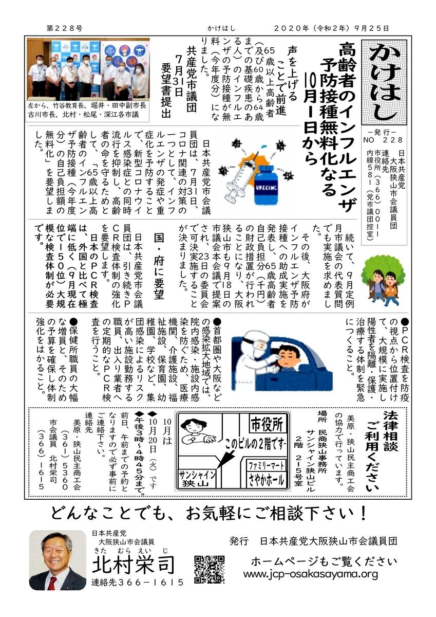 f:id:eiji-kitamura:20200929141007j:plain