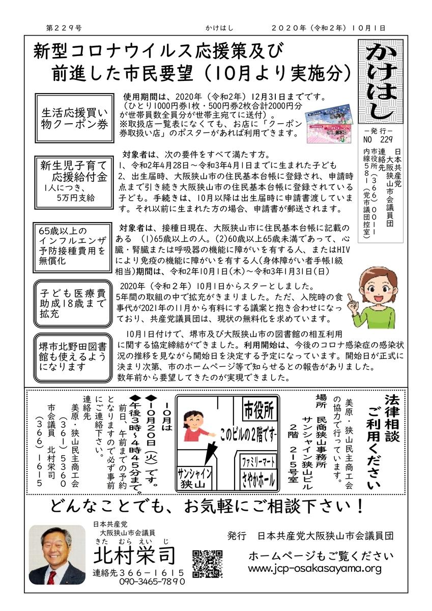 f:id:eiji-kitamura:20201005094554j:plain