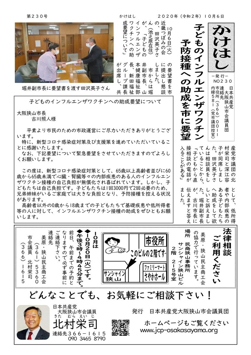 f:id:eiji-kitamura:20201006155843j:plain
