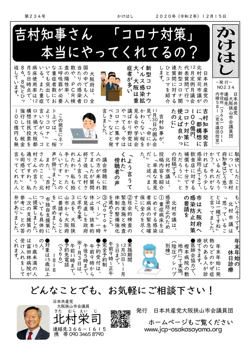 f:id:eiji-kitamura:20201215100144j:plain