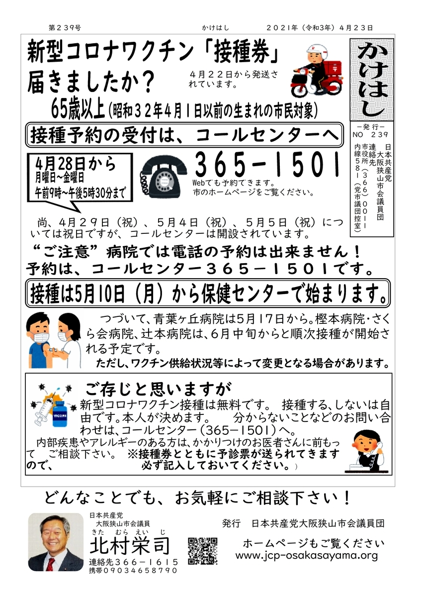f:id:eiji-kitamura:20210423173226j:plain
