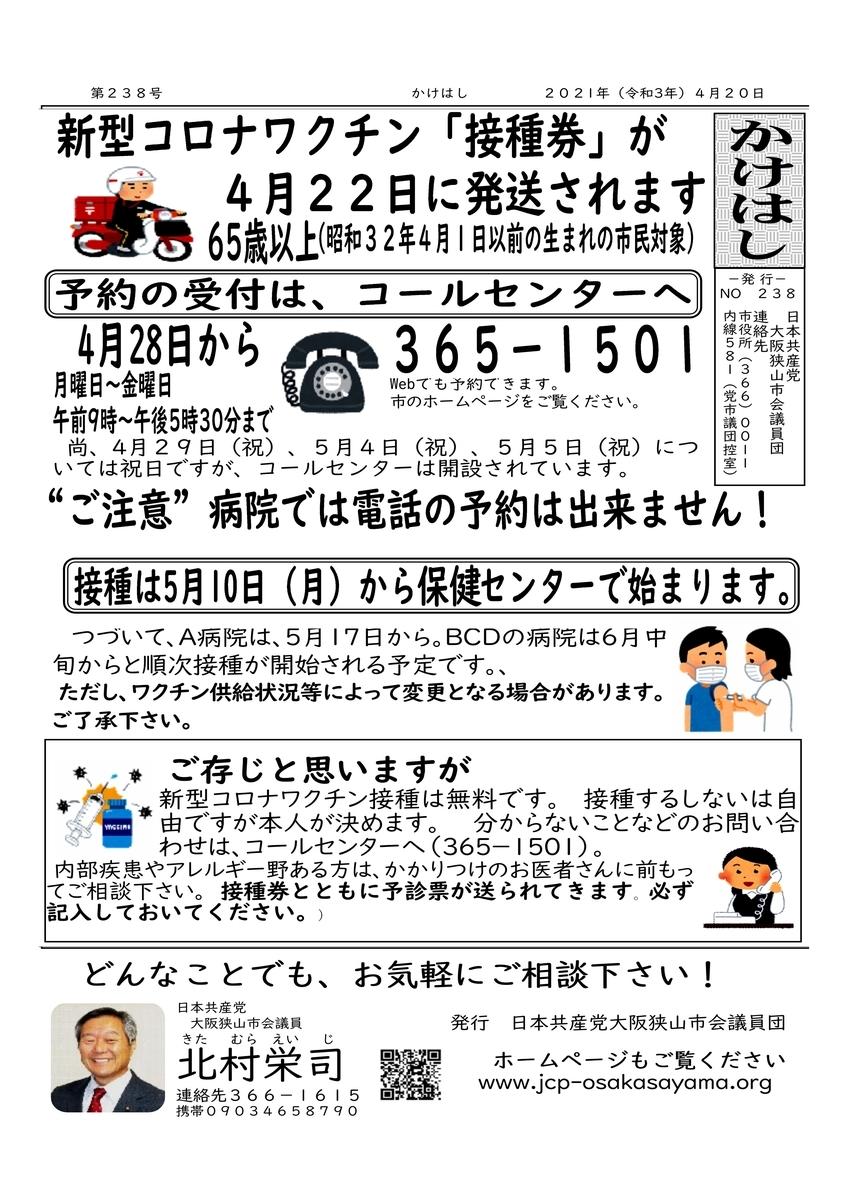 f:id:eiji-kitamura:20210423181007j:plain