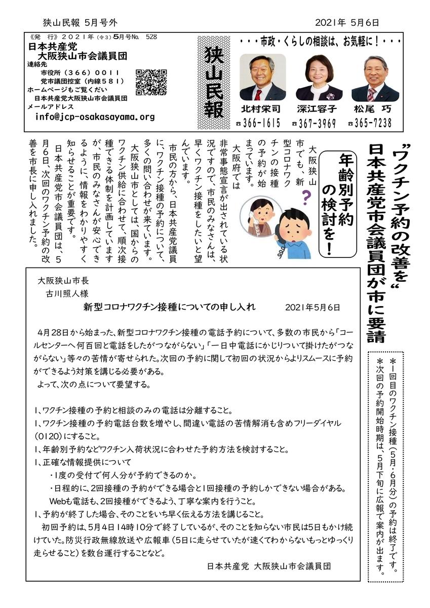 ワクチン接種予約 もっとしやすく改善を市長へ申し入れ 日本共産党市会議員団