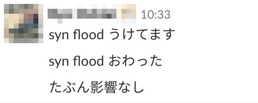 SYN floodを受けているのに気付いて「たぶん影響なし」