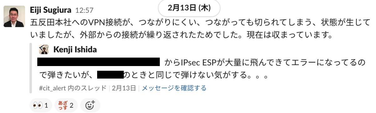 2/13 12:57 五反田本社へのVPN接続が、つながりにくい、つながっても切られてしまう、状態が生じていましたが、外部からの接続が繰り返されたためでした。現在は収まっています。