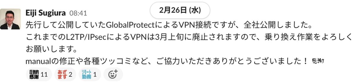 先行して公開していたGlobalProtectによるVPN接続ですが、全社公開しました。これまでのL2TP/IPsecは3月上旬に廃止されますので、乗り換え作業をよろしくお願いします。manualの修正は各種ツッコミなど、ご協力ありがとうございました!:kansha