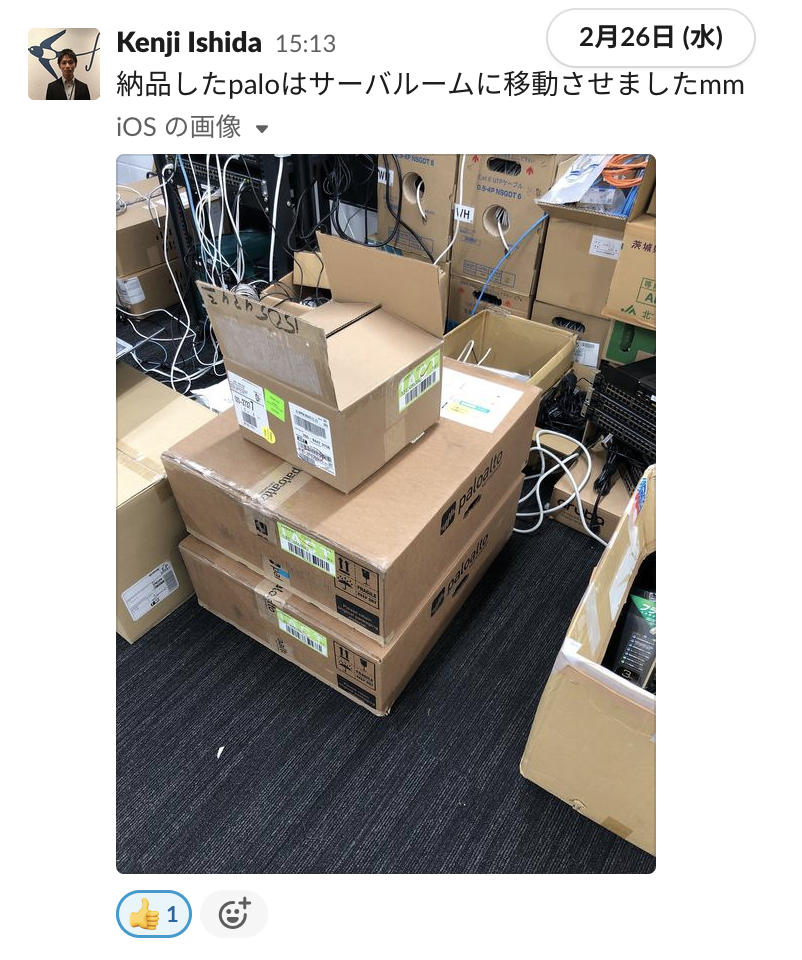 サーバ室にPaloaltoの段ボール3箱が積み上げられている写真