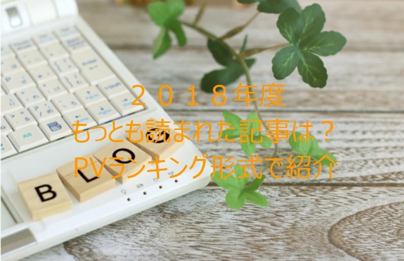 f:id:eiki207504:20181231154314j:plain