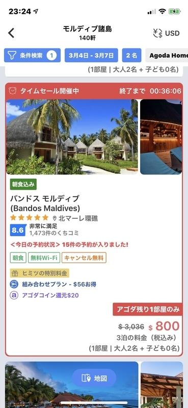 f:id:eiko-maldives:20200218004438j:plain
