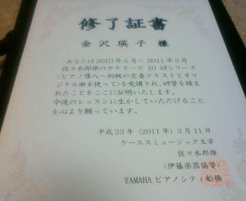 f:id:eiko19:20110410200200j:image