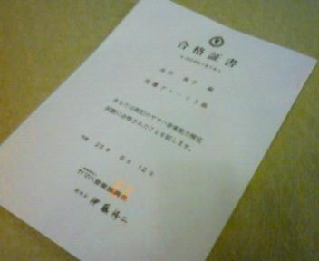 f:id:eiko19:20110620200200j:image