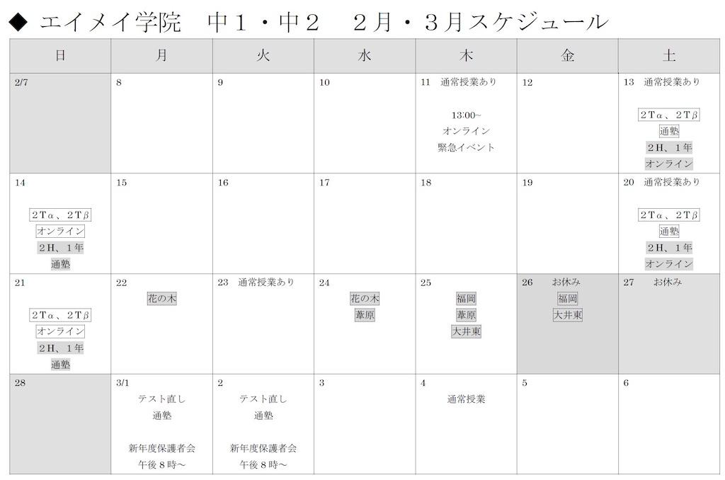 f:id:eimei_fujimino:20210212131846j:image