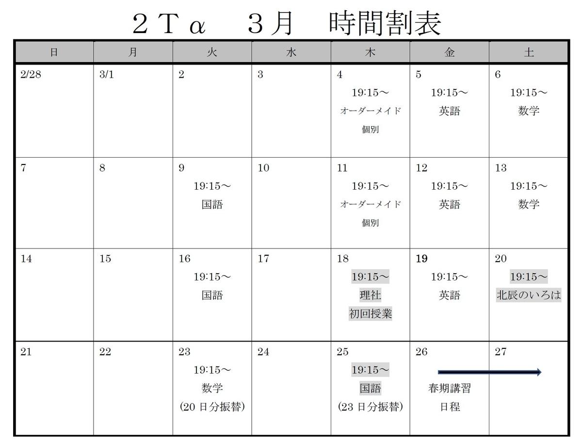 f:id:eimei_fujimino:20210302184820j:plain